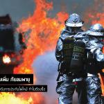 ภัยเพิ่ม ภัยลมพายุ สำหรับการประกันไฟไหม้ ทำไมต้องซื้อ