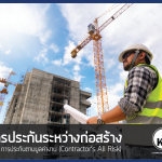 การประกันระหว่างก่อสร้าง หรือ การประกันงานก่อสร้าง ( Contractor's All Risk )