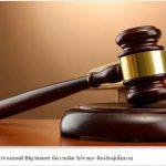 ศาลอาญาพิพากษาจำเลยคดี BIG INSURE มีความผิด ให้จำคุก-คืนเงินผู้เสียหาย