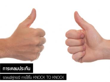 การใช้ใบ KNOCK TO KNOCK