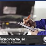 ทำไมต้องจ่ายค่าซ่อมรถ ช่วยบริษัทประกันภัย ใครรู้ช่วยบอกที
