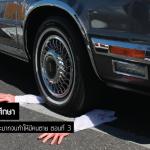 ขับรถประมาทจนทำให้มีคนตาย ตำรวจตั้งข้อกล่าวหาทั้งๆ ที่ไม่ผิด ( ตอนที่ 3 )