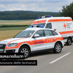 รถชนคนบาดเจ็บมาก หรือรถชนคนตาย เสียชีวิต ต้องทำอย่างไร