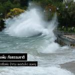 ภัยเพิ่ม ภัยธรรมชาติที่ควรซื้อเพิ่ม น้ำท่วม แผ่นดินไหว ลมพายุ