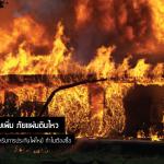 ภัยเพิ่ม ภัยแผ่นดินไหว สำหรับการประกันไฟไหม้ ทำไมต้องซื้อ