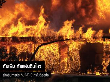ภัยแผ่นดินไหว ไฟไหม้