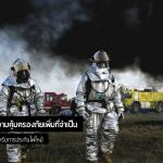 ความคุ้มครองภัยเพิ่มที่จำเป็น สำหรับการประกันไฟไหม้
