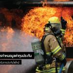 การกำหนดมูลค่าทุนประกันสำหรับการประกันไฟไหม้