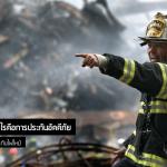อะไรคือการประกันอัคคีภัย ประกันไฟไหม้