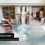 ท่อน้ำประปาแตก ! น้ำท่วมบ้าน มีประกันบ้านพักช่วยได้