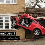 ขับรถชนบ้านตัวเอง ! บ้าน-รถ เสียหาย ประกันจ่ายหรือไม่ ?