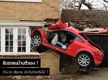 ขับรถชนบ้านตัวเอง