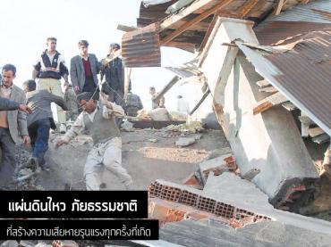 แผ่นดินไหวภัยธรรมชาติ
