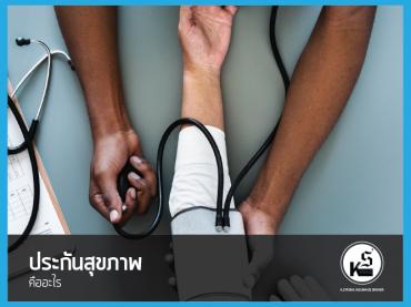 ประกันสุขภาพคืออะไร