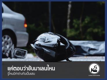 อุบัติเหตุบนท้องถนน