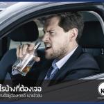 อะไรบ้างที่ต้องเจอ เมื่อคุณคือผู้ต้องหาคดี เมาแล้วขับ