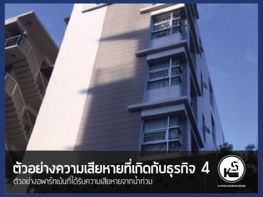 ตัวอย่างอพาร์ทเม้นท์ที่ได้รับความเสียหายจากอัคคีภัย