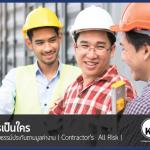 ใครเป็นใคร ในกรมธรรม์ประกันตามมูลค่างาน ( Contractor's  All Risk )