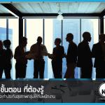 5 ขั้นตอน ที่ต้องรู้ ก่อนจะทำประกันสุขภาพกลุ่มให้กับพนักงาน
