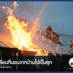 เปลี่ยนที่นอนจากบ้าน ไปเป็นคุก .. เพราะไฟไหม้บ้าน