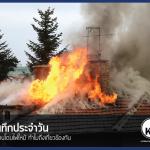 บันทึกประจำวัน กับบ้านโดนไฟไหม้ ทำไมถึงเกี่ยวข้องกัน