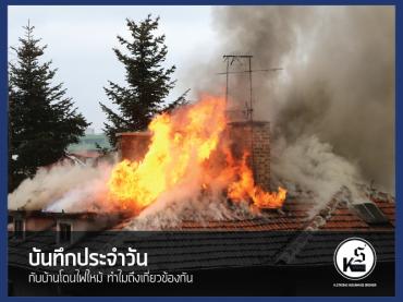 บันทึกประจำวัน กับบ้านโดนไฟไหม้