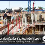 การประกันเครื่องมือเครื่องจักรสำหรับผู้รับเหมา ( Contractor's Plant and Machinery Insurance )