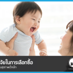 ปัจจัยในการเลือกซื้อประกันสุขภาพเด็กเล็ก