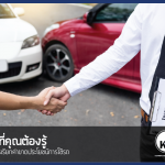 สิ่งที่คุณต้องรู้ในการเรียกค่าขาดประโยชน์การใช้รถ