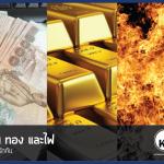 เงิน ทอง และไฟ เราไม่รักกัน