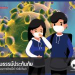 กรมธรรม์ประกันภัยคุ้มครองการติดเชื้อไวรัสโคโรน่า