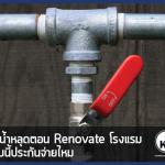 ท่อน้ำหลุดตอน Renovate โรงแรม ประกันจ่ายไหม ?