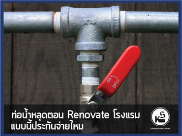 ท่อน้ำหลุดตอน Renovate โรงแรม ประกันจ่ายไหม